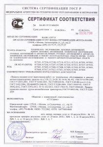 sertificirovannyy-servis-centr-honda