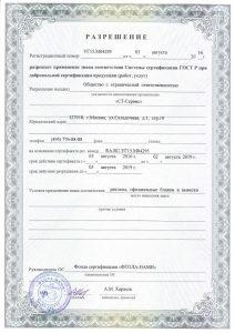 Сертификат автосервиса Хонда